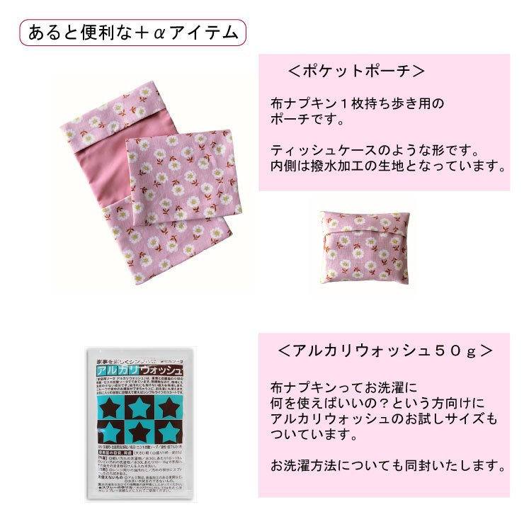 布ナプキン 福袋 セット <星セット> シンプルなスターターセット 華布 生理用 おりもの オーガニック 送料無料 2021 hanafu 18
