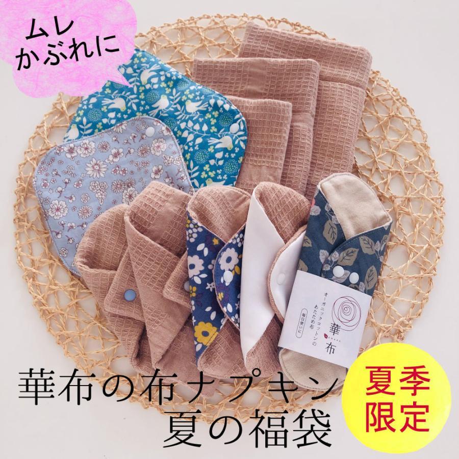 夏の福袋2021 ムレ・かぶれに 華布のオーガニックコットンの布ナプキン ホルダー おりものライナー全10枚 色柄お任せ  数量限定 日本製 シルク 草木染め|hanafu