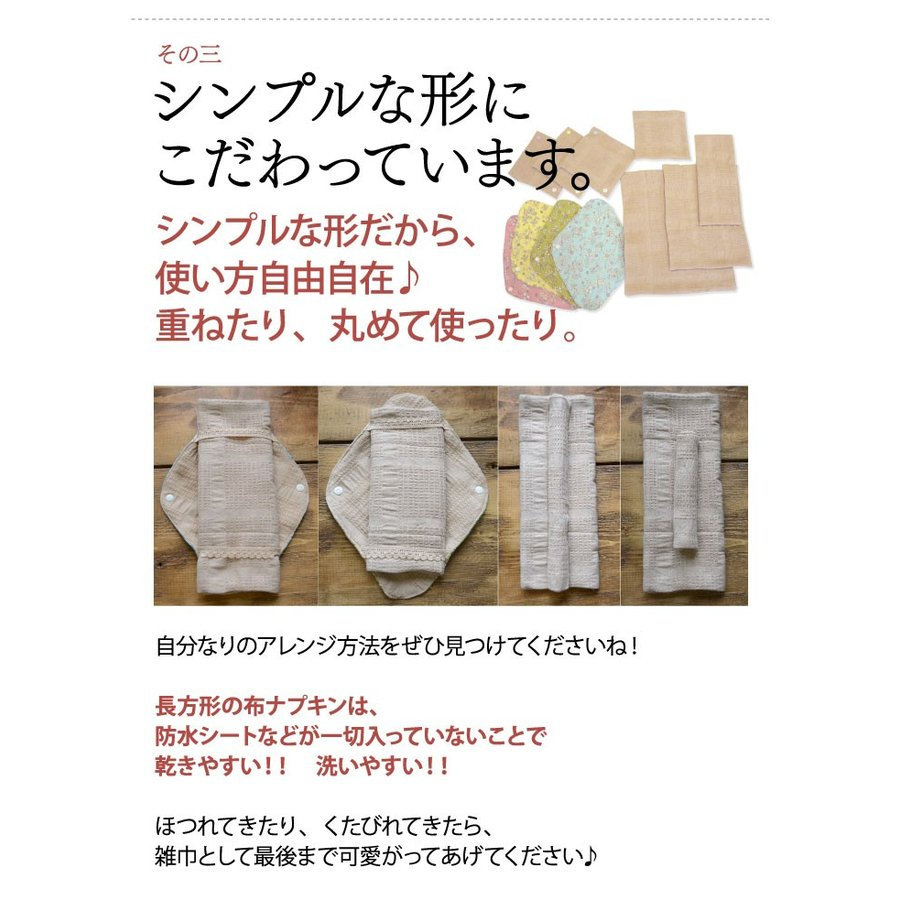 夏の福袋2021 ムレ・かぶれに 華布のオーガニックコットンの布ナプキン ホルダー おりものライナー全10枚 色柄お任せ  数量限定 日本製 シルク 草木染め|hanafu|07