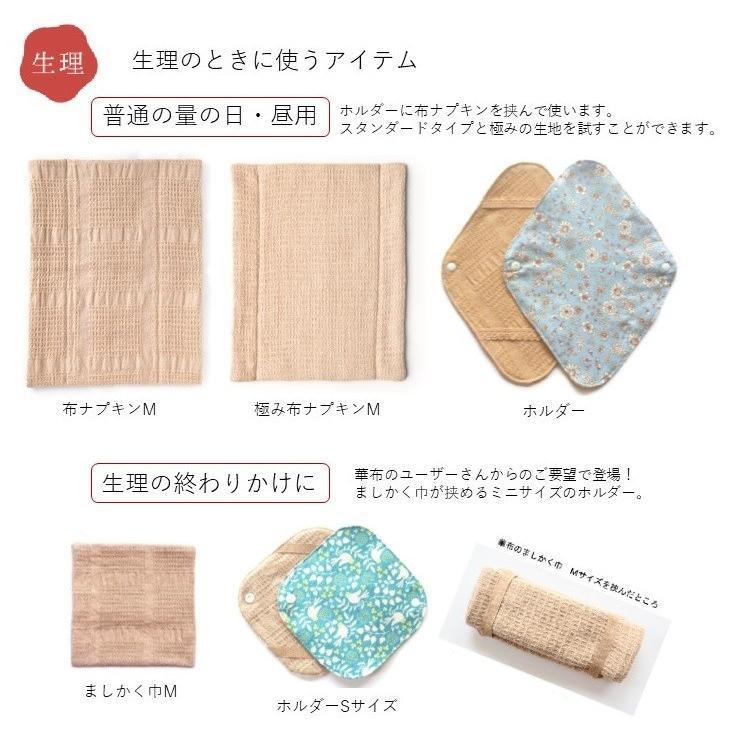 夏の福袋2021 ムレ・かぶれに 華布のオーガニックコットンの布ナプキン ホルダー おりものライナー全10枚 色柄お任せ  数量限定 日本製 シルク 草木染め|hanafu|08