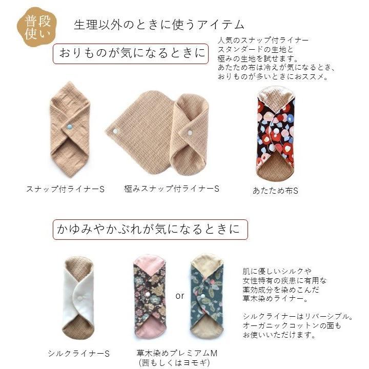夏の福袋2021 ムレ・かぶれに 華布のオーガニックコットンの布ナプキン ホルダー おりものライナー全10枚 色柄お任せ  数量限定 日本製 シルク 草木染め|hanafu|09