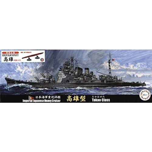 フジミ模型 1/700 特シリーズ No.45EX-1 日本海軍重巡洋艦 高雄 昭和19年 (艦底・飾り台部品付き) プラモデル 特45EX-1