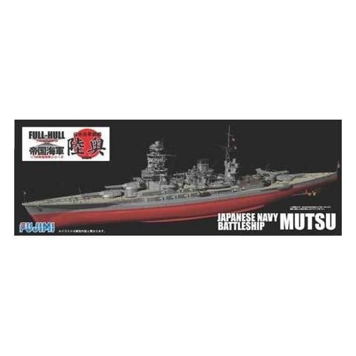 フジミ模型 1/700 帝国海軍シリーズNo.11 FH-11 日本海軍戦艦 陸奥フルハルモデル