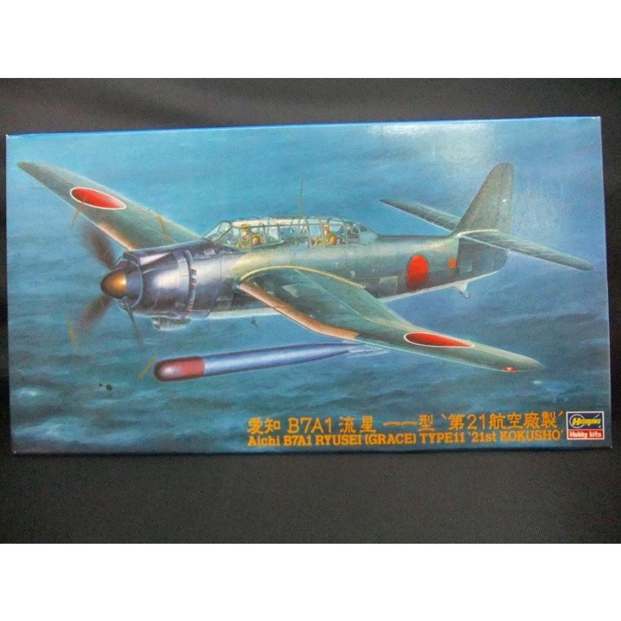 1/48愛知 B7A1 流星一一型 第21航空廠製