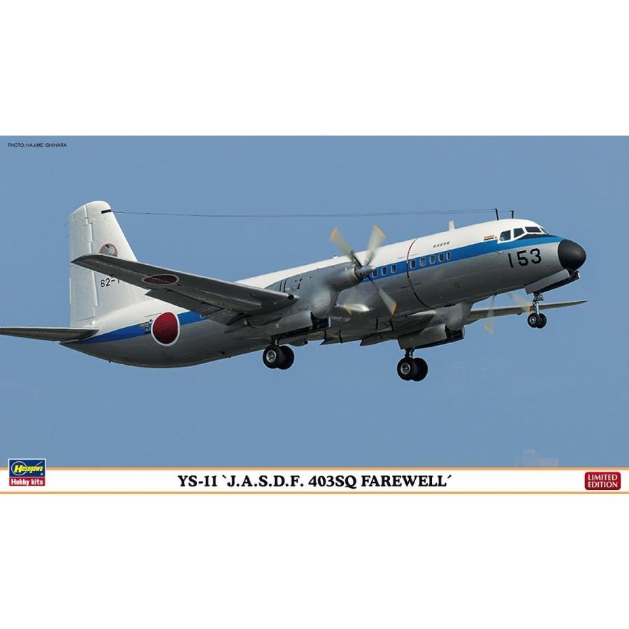 ハセガワ 1/144 YS-11 J.A.S.D.F. 403SQ フェアウェル