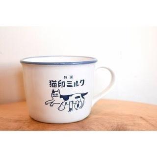 猫印ミルク 特価品コーナー☆ 開催中 星羊社 マグカップ