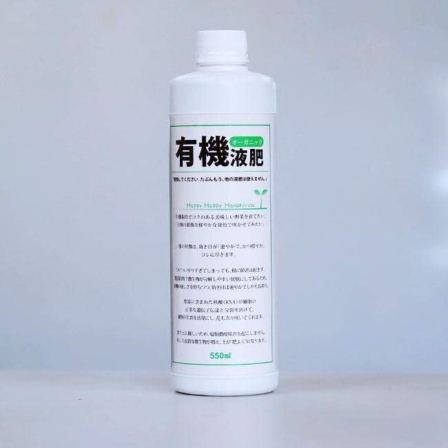 有機液肥オーガニック550ml 有機質肥料|hanahirobaonline