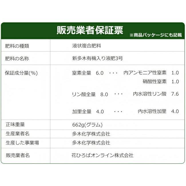 有機液肥オーガニック550ml 有機質肥料|hanahirobaonline|04
