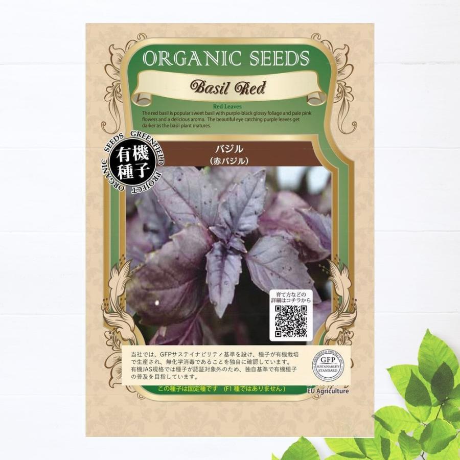 有機種子 バジル 赤バジル Sサイズ 0.5g 4〜6月 ランキング総合1位 最新 種蒔時期 約380粒 8〜9月