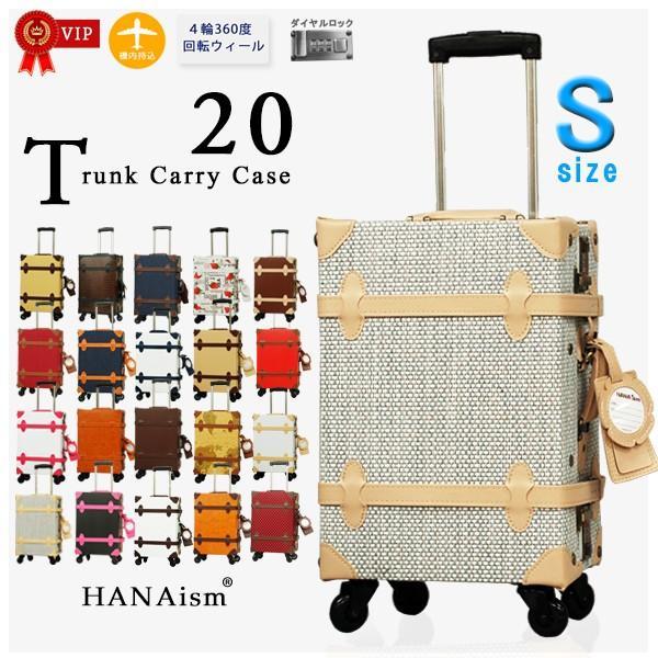 キャリーバッグ キャリーケース トランク スーツケース 機内持ち込み かわいい Sサイズ 小型 HANAism 4輪