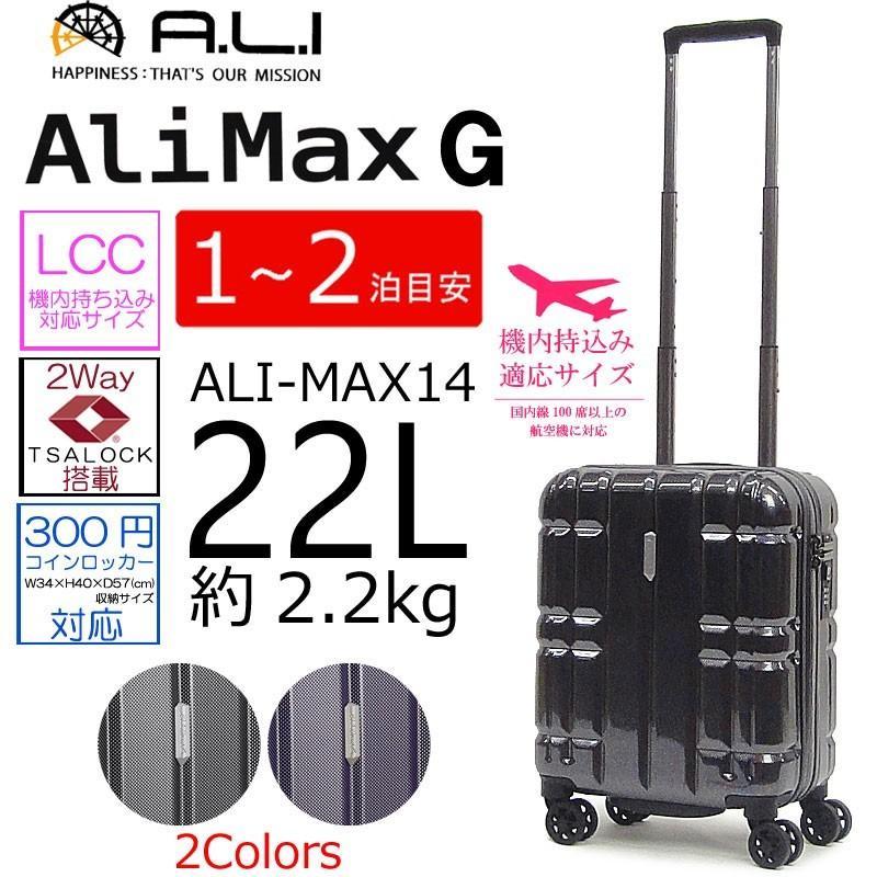 アジアラゲージ アリマックスG AliMaxG スーツケース キャリーバッグ キャリーケース 22L 2.2kg 1泊 2泊 ALI-MAX14 ラッピング不可商品