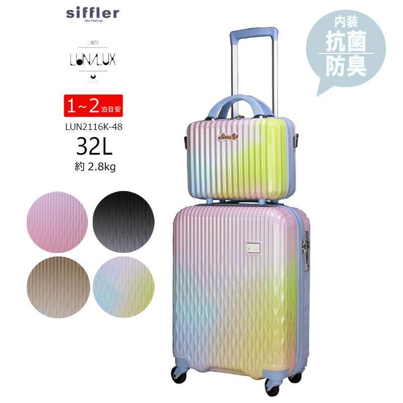 シフレ ルナルクス Siffler LUNALUX スーツケース LUN2116-48【ラッピング不可商品】