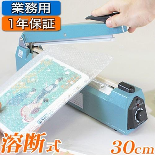 日本正規代理店品 シーラー 卓上式 カットくん30cm幅 おしゃれ 一年保証
