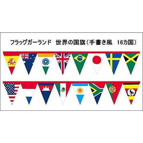 フラッグガーランド ワールドフラッグ ミニ万国旗 手書き風国旗 (16枚 全長2800mm)|hanamaru-store|04