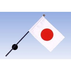 ミニフラッグ国旗 日の丸サイズ10.5×15.7cm ポール吸盤付き|hanamaru-store|02