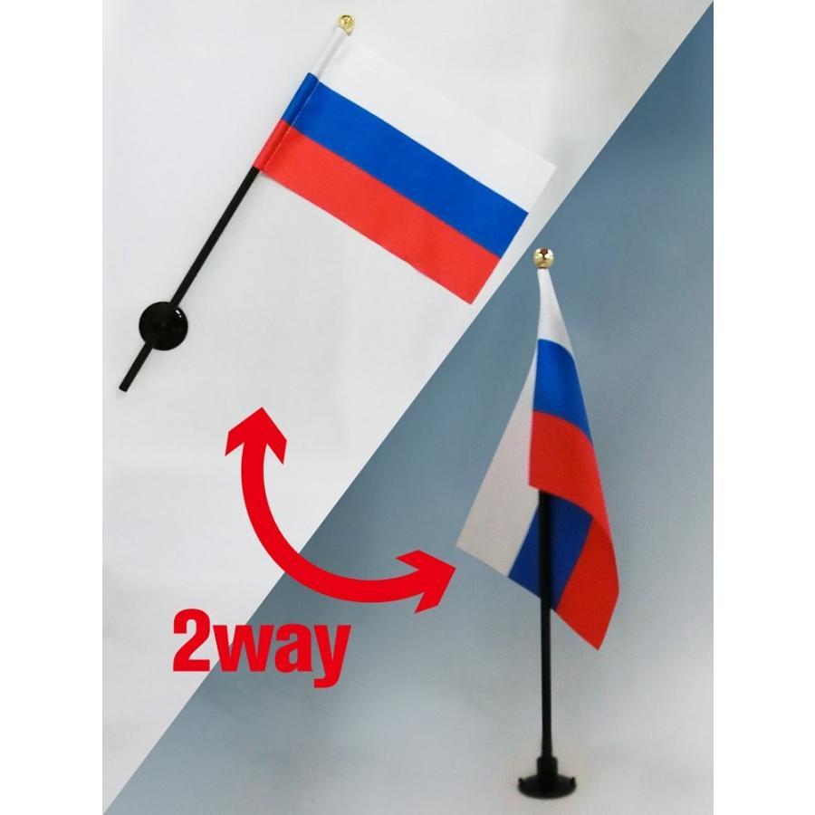 ロシア 国旗 ミニフラッグ ポール 吸盤付き 高級テトロン製 hanamaru-store 07
