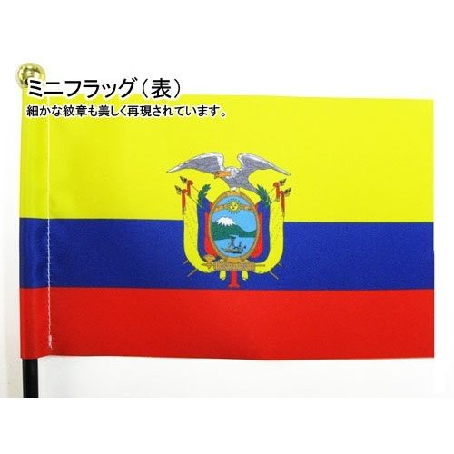 南アフリカ 国旗 ミニフラッグ ポール 吸盤付き 高級テトロン製|hanamaru-store|02
