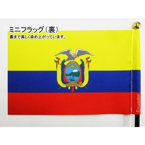 シンガポール 国旗 ミニフラッグ ポール 吸盤付き 高級テトロン製 hanamaru-store 04