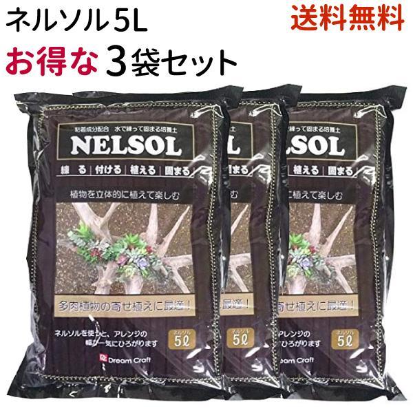 ネルソル 水で練って固まる土 5L×3袋セット 購買 送料無料 合計15L 注目ブランド