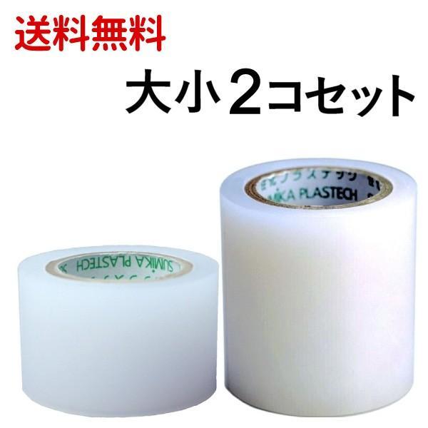 強力補修テープ 大小2個セット 絵本 メール便送料無料 ビニール 推奨 保障