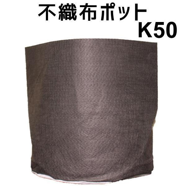 無料 根域制限 不織布ポット JマスターK50 NEW売り切れる前に☆ 直径50cm×37cm 布鉢
