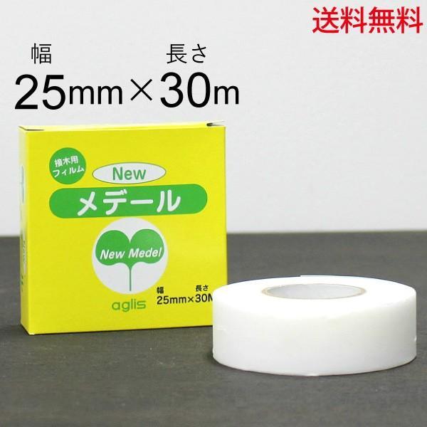 ニューメデール 幅25mm×長さ30m メール便送料無料 超歓迎された newメデール 接木テープ ミシン目なし 接ぎ木テープ 新作 大人気