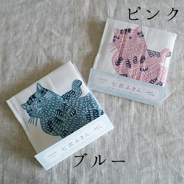 むす美 katakata ネコ 七衣ふきん |hanamomimo-zakkaten
