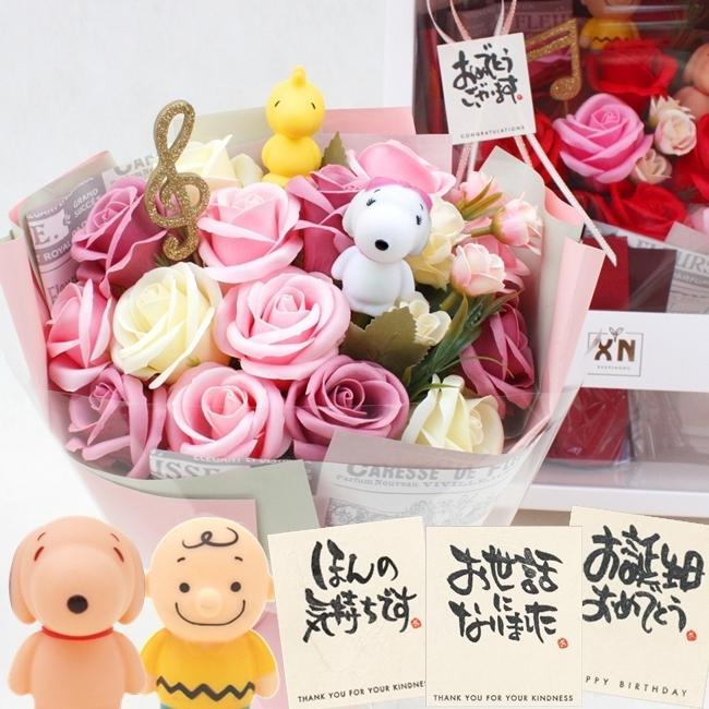 ソープフラワー ブーケ 花束 お誕生日 直送商品 結婚式 ウッドストック 人気ブレゼント! 造花 ベル スヌーピー チャーリーブラウン