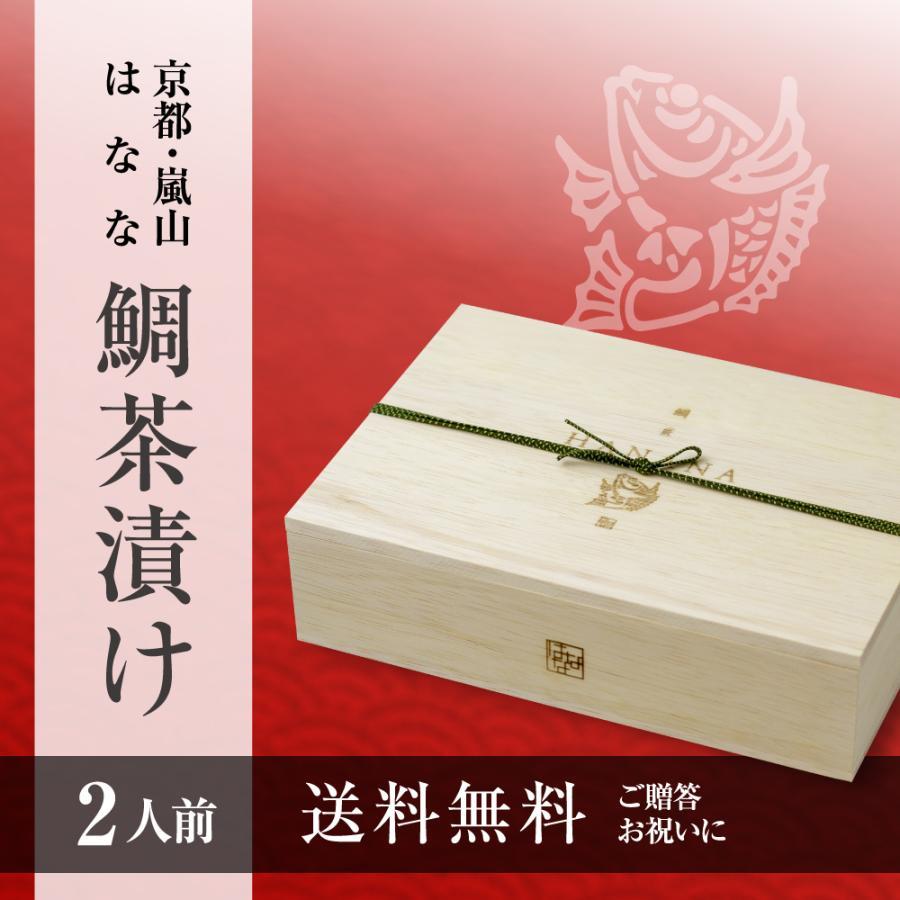 2020A W新作送料無料 鯛茶漬け 2人前 新品