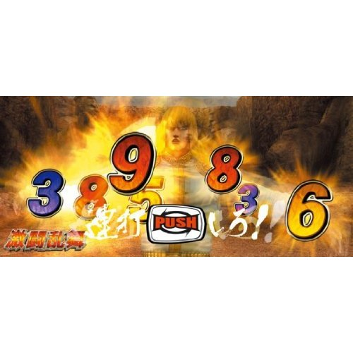 実戦パチスロ必勝法! 北斗の拳F 世紀末救世主伝説 - PS3 [video game]|hananashopy|05