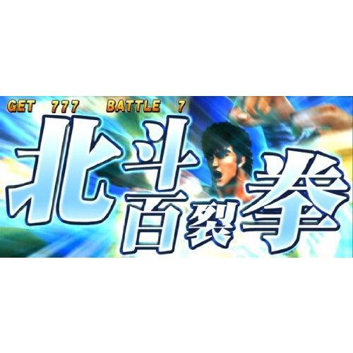 実戦パチスロ必勝法! 北斗の拳F 世紀末救世主伝説 - PS3 [video game]|hananashopy|06