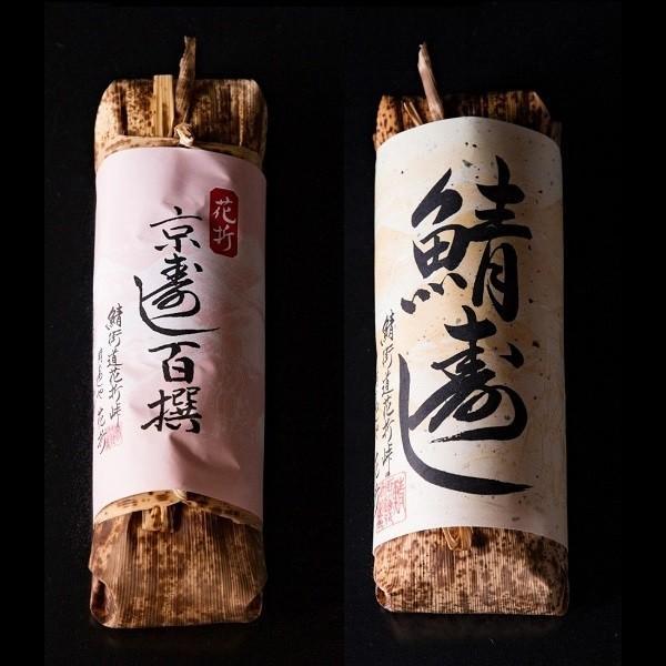 『吟撰』 『京炙り』セット|hanaore