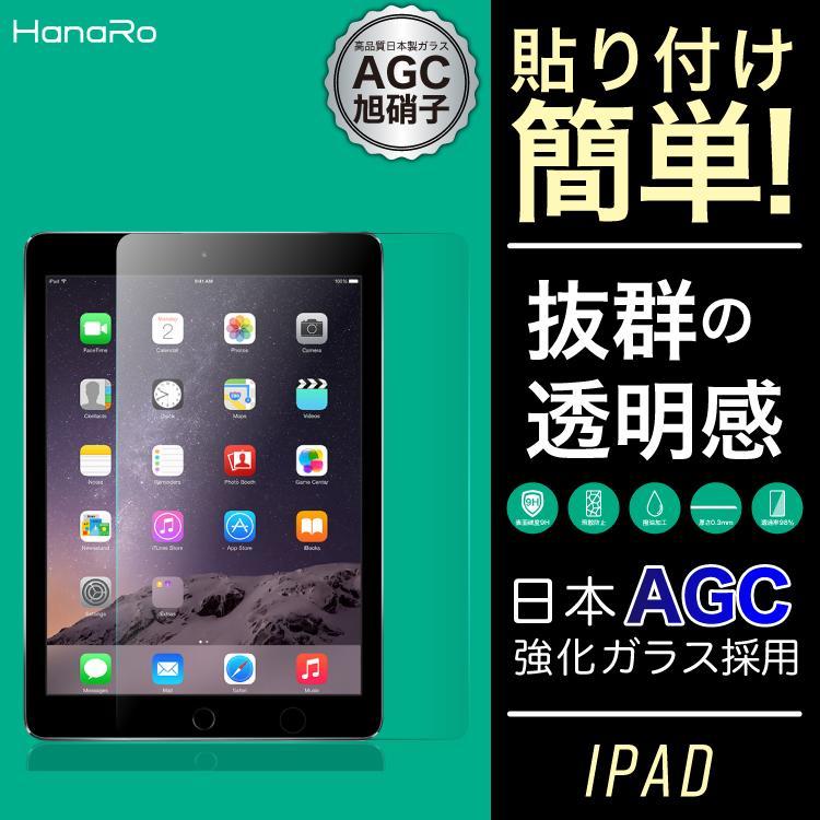 AGC旭硝子 iPadAir 手数料無料 価格 10.9 iPad 2021 2020 2019 2018 2017 フィルム 10.2inch 2 4 3 11inch 10.5inch Air2 9.7inch iPadPro ガラスフィルム