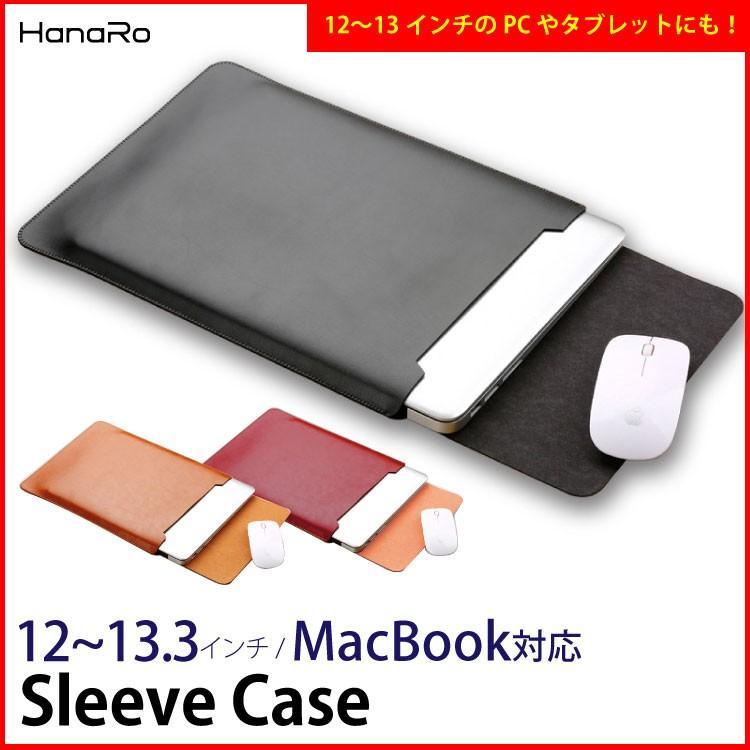 MacBook ケース MacBookPro MacBookAir 12inch 13inch 13.3inch 2018 2017 Mac Apple スリーブ PUレザー カバー 2018年モデル|hanaro-online-store