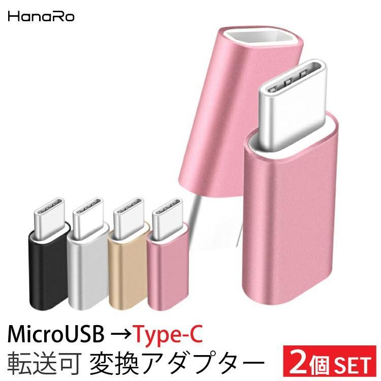 受注生産品 2個セット 変換アダプタ 激安卸販売新品 micro USB Type-C 端子 変換 データ通信 転送 Xperia マイクロUSB アダプタ 軽量 Android スマホ