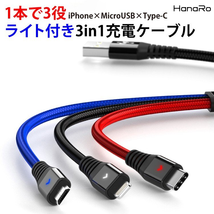 iphone 充電ケーブル タイプc オンラインショップ セール特価 3in1 2m 1.2m Android 同時充電可能 iOS type-c LEDライト付き lightning c microusb