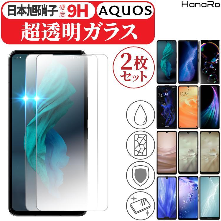 AQUOS sense4 フィルム 特価品コーナー☆ 高価値 アクオスセンス4 lite basic 旭硝子 2枚入り plus