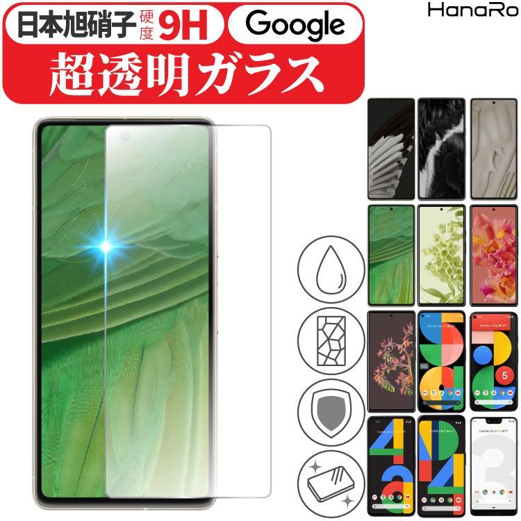 Google Pixel4a Pixel 4a 5G Pixel4 Pixel4XL Pixel3a Pixel3aXL ガラスフィルム Pixel5 ピクセル フィルム グーグル ふるさと割 Pixel3XL Pixel3 強化ガラス 当店は最高な サービスを提供します スリー
