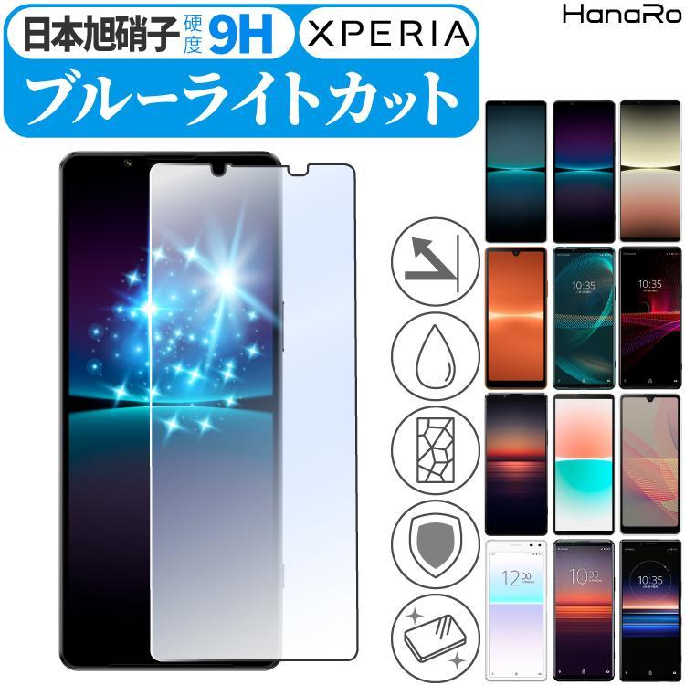 Xperia Ace II 1 本物 III 10 5 ガラスフィルム 旭ガラス ブルーライトカット 送料0円 高品質 保護フィルム フィルム