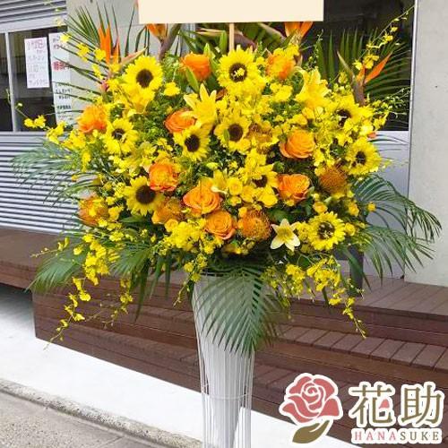 夏限定 8 特価キャンペーン 贈答品 31まで お花屋さんから手渡し届け 1段 21000円 ひまわり入りスタンド花