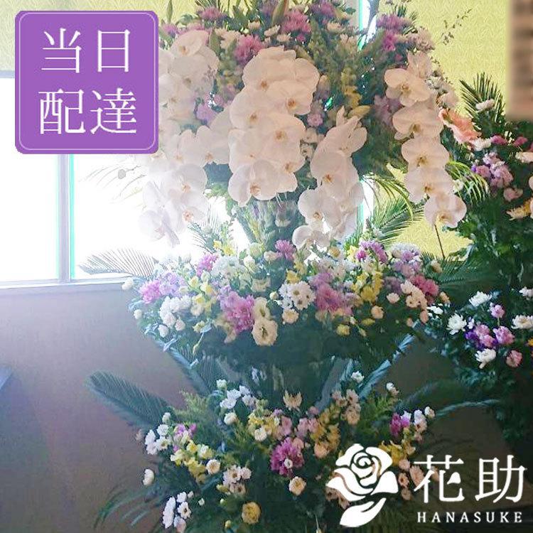 【お花屋さんから手渡し届け】葬儀,通夜【送料,名札,画像無料】フラワーコンシェルジュが厳選した花屋の通夜 葬儀スタンド花 2段 50000円