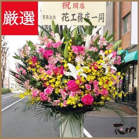 花色は選べる25色 配送 名札 画像 回収無料 1段 休み 16000円 全国対応スタンド花 フラワーコンシェルジュ厳選花屋のお祝いスタンド花 現品