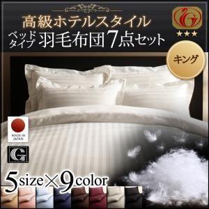 高級ホテルスタイル羽毛布団5点セット ニューゴールドラベル キング7点セット