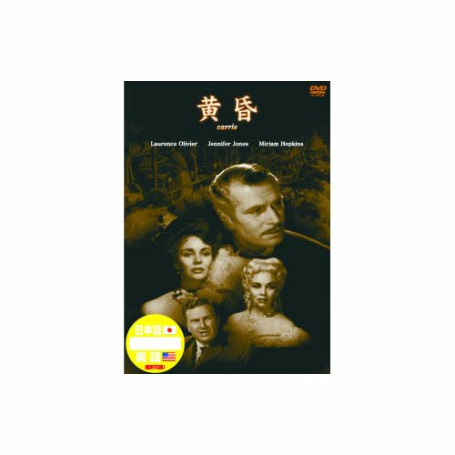 ローレンス ストア 国内正規総代理店アイテム オリヴィエ 黄昏 DVD