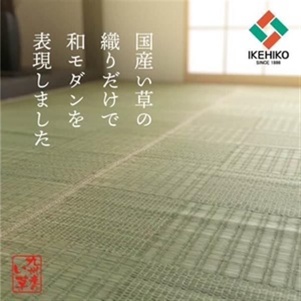 純国産 ストア い草 上敷き カーペット 新品未使用正規品 約382×382cm 本間8畳 格子柄 グラッセ