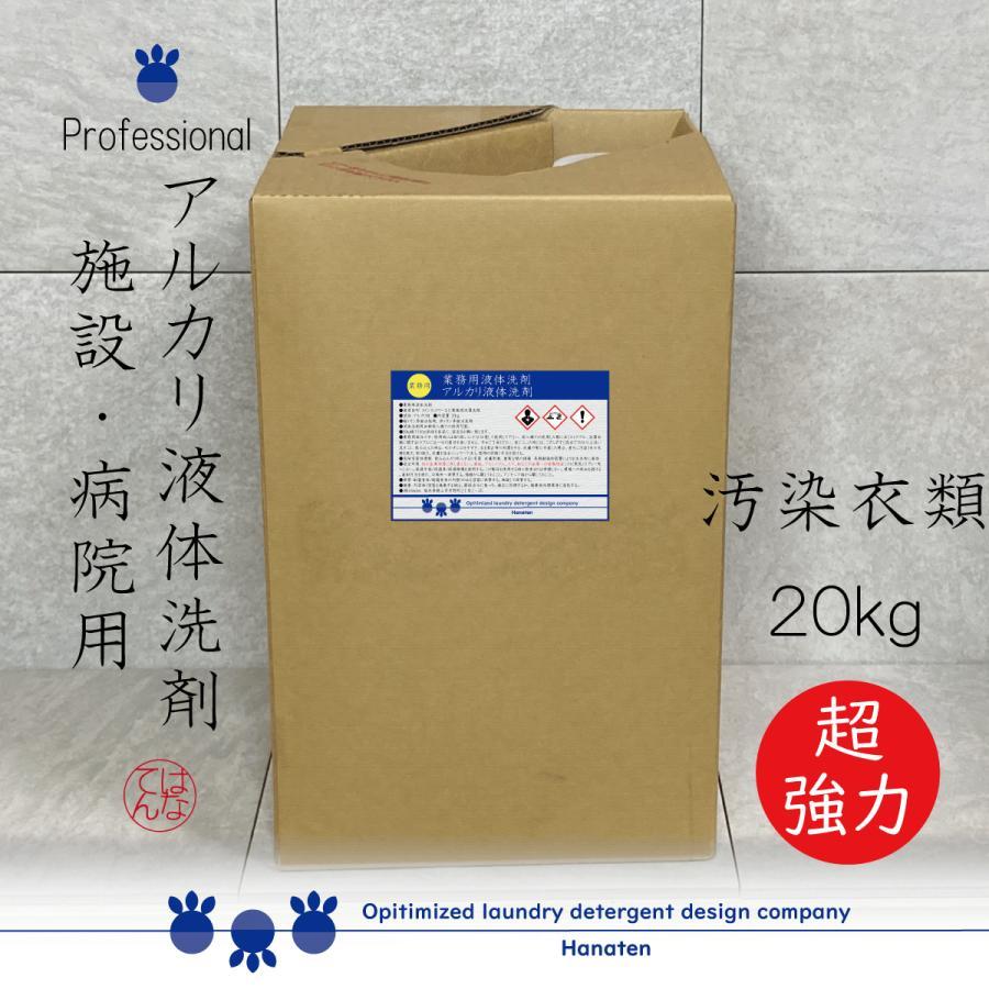 業務用 アルカリ液体洗剤20kg 病院 施設  クリーニング師が開発 送料無料|hanaten