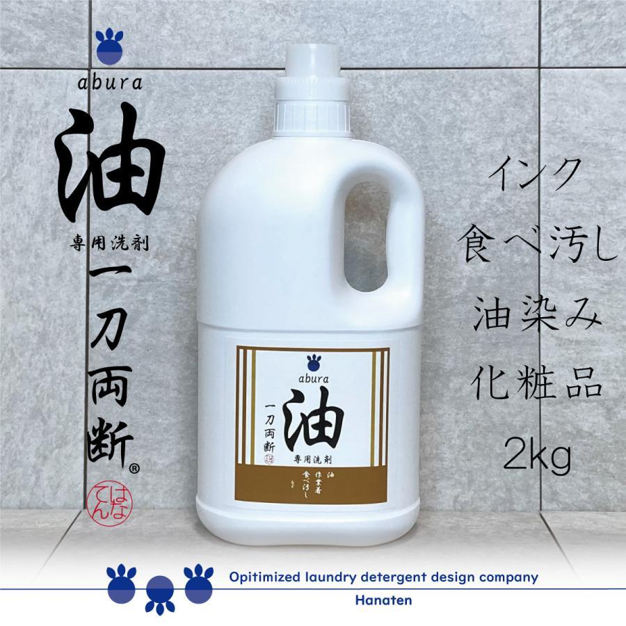 油汚れ 専用 洗剤 食べ汚し インク ボールペン 油 abura 一刀両断 2kg | クリーニング師が開発|hanaten