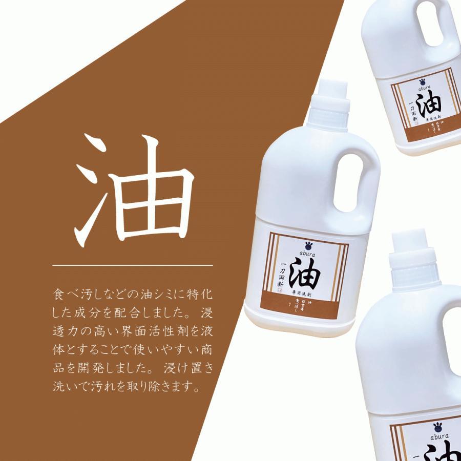 油汚れ 専用 洗剤 食べ汚し インク ボールペン 油 abura 一刀両断 2kg | クリーニング師が開発|hanaten|02