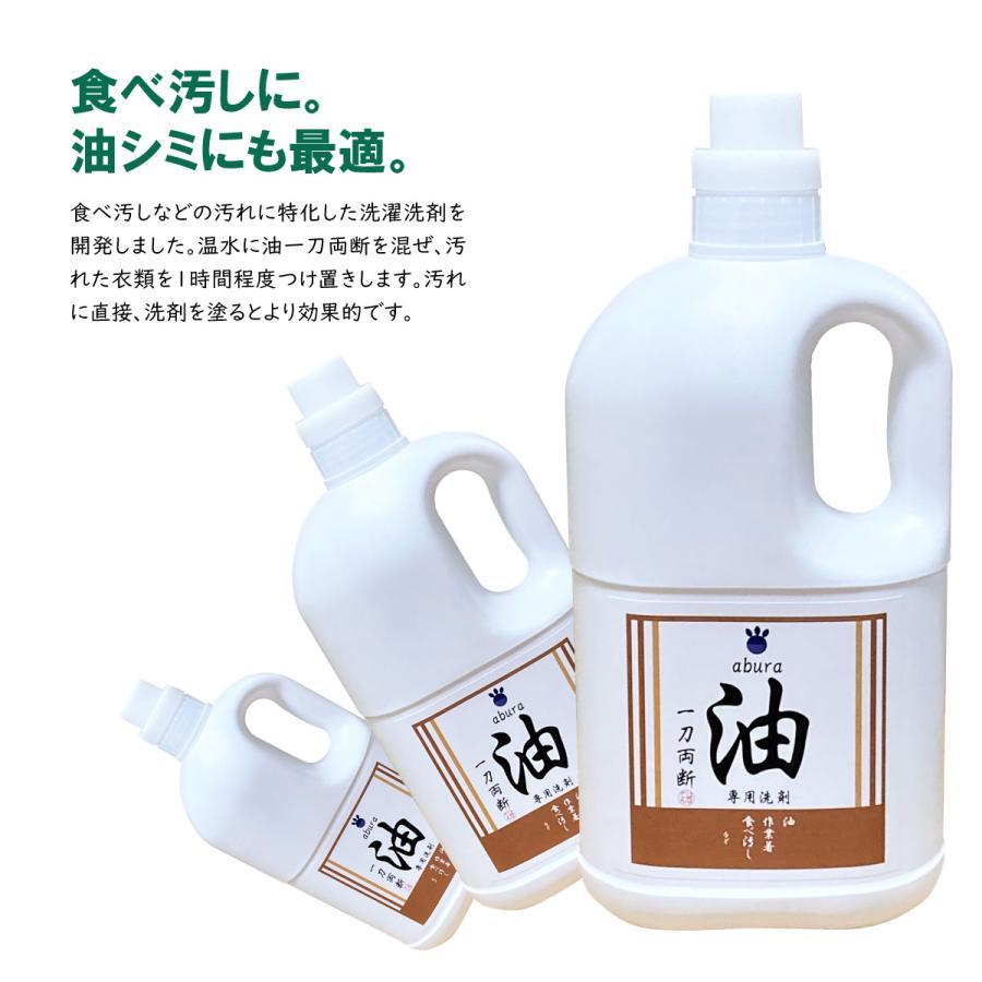 油汚れ 専用 洗剤 食べ汚し インク ボールペン 油 abura 一刀両断 2kg | クリーニング師が開発|hanaten|03