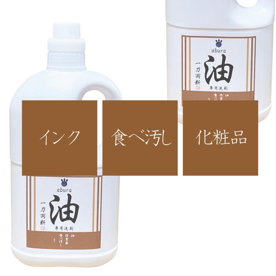 油汚れ 専用 洗剤 食べ汚し インク ボールペン 油 abura 一刀両断 2kg | クリーニング師が開発|hanaten|04